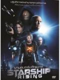 EE1219 : หนังฝรั่ง Starship Rising ยานรบถล่มจักรวาล DVD 1 แผ่น