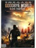 EE1280 : Goodbye World หายนะวันลาโลก DVD 1 แผ่น