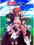 ct0644 : Zero no Tsukaima Season 1 (พากย์ไทย+ญี่ปุ่น) 6 แผ่น