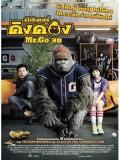 km005 : หนังเกาหลี Mr.Go มิสเตอร์คิงคอง (พากย์ไทย+ซับไทย) DVD 1 แผ่น