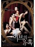 id443 : หนังอีโรติค Temptation of eve 4 สาวร้อน รักปรารถนา (ซับไทย) DVD 4 แผ่น