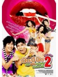 km183 : หนังเกาหลี Sex is Zero 2 ขบวนการปิ๊ดปี้ปิ๊ด 2 แผนแอ้มน้องใหม่หัวใจสะเทิ้น DVD 1 แผ่น