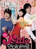 km142 : หนังเกาหลี Sophie Revenge ความแค้นของโซฟี [ซับไทย] DVD 1 แผ่น