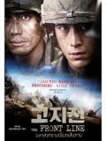 km136 : หนังเกาหลี The Front Line มหาสงครามเฉียดเส้นตาย (พากษ์ไทย+ซับไทย)DVD 1 แผ่น