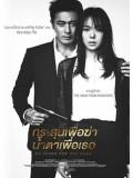 km003 : หนังเกาหลี No Tears for the Dead กระสุนเพื่อฆ่า น้ำตาเพื่อเธอ DVD 1 แผ่นจบ