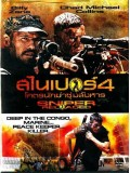 P189 : Sniper Reloaded สไนเปอร์ 4 โคตรนักฆ่าซุ่มสังหาร DVD 1 แผ่น