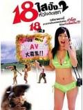 R71 : หนังอีโรติก 18 ใสปิ๊ง... หัวใจติดเรท ภาค 1+2 DVD 2 แผ่น