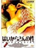 R007 : หนังอีโรติก เรียนรู้ลองรัก DVD 1 แผ่น