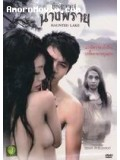 id500 : หนังอีโรติก พิศวาสนางพราย Haunted Lake DVD Master 1 แผ่นจบ เสียงไทย