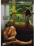 id561 : หนังอีโรติก Vegetarian ปรารถนาเร้นรัก DVD 1 แผ่น