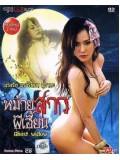 id532 : หนังอีโรติก หม้ายสาวผีเฮี้ยน DVD Master 1 แผ่นจบ