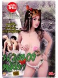 id425 : หนังอีโรติก นวลนางหลังเขา DVD Master 1 แผ่นจบ