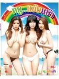 id548 : หนังอีโรติค หนู..เเอ๊บเเบ๊ว DVD 1 แผ่นจบ