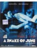 R121 : หนังอีโรติค A Snake of June  ตัณหาเงียบ DVD Master 1 แผ่นจบ