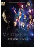 cs388 : ดีวีดีคอนเสิร์ต The Masterpiece 30 ปี ดี้-นิติพงษ์ ห่อนาค DVD 2 แผ่น