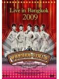 cs432 : ดีวีดีคอนเสิร์ต WonderGirls Live in Bangkok 2009 DVD 2 แผ่น