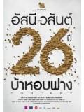 TV244 : อัสนี-วสันต์ 26 ปี บ้าหอบฟาง 2 แผ่นจบ