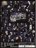 TV284 : Genie Fest 16 ปีแห่งความร็อก DVD Master 4 แผ่นจบ