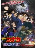 ct0978 : Conan The Movie 18 ตอน ปริศนากระสุนมรณะ [พากษ์ไทย+ญี่ปุ่น] 1 แผ่น