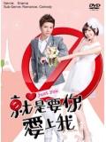 CH595 : Just You (ซับไทย) DVD 6 แผ่น